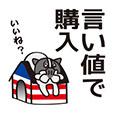 リジェクト アメリカの犬