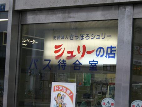 シュリーの店
