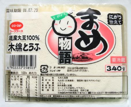 北海道産大豆100%の豆腐