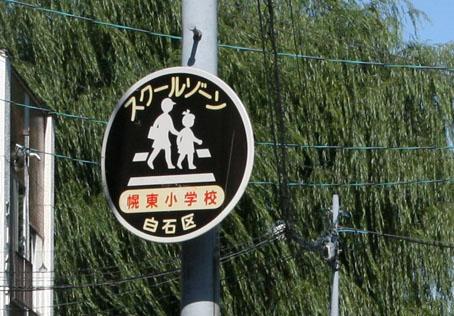 黒い道路標識
