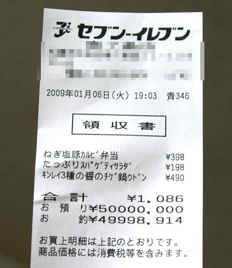 5000万円