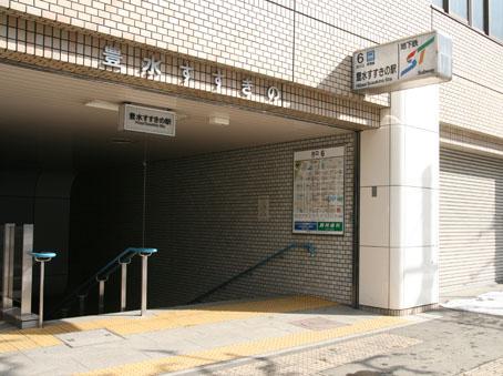 地下鉄豊水すすきの駅