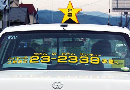 金星タクシー