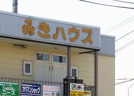 みきハウス