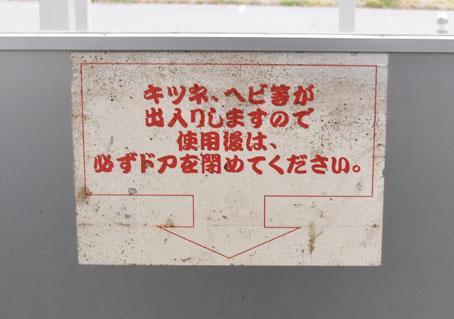 足寄のトイレの注意書き