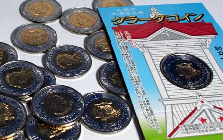 札幌の地域限定硬貨
