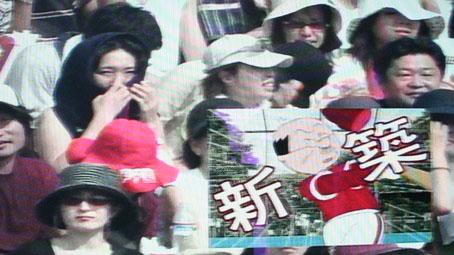 甲子園のテレビ画面