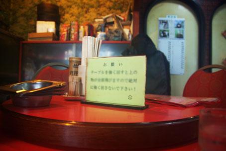 中華料理店内部