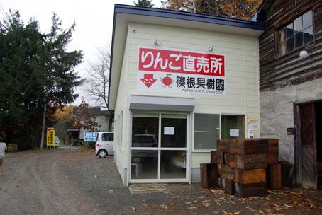 リンゴの直売所