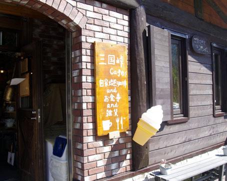 三国峠Cafe